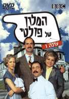 """Fawlty Towers"" - Israeli DVD movie cover (xs thumbnail)"