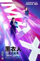 Men in Black: International - Chinese Movie Poster (xs thumbnail)