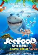 SeeFood - Chinese Movie Poster (xs thumbnail)