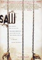 Saw III - Japanese Movie Poster (xs thumbnail)