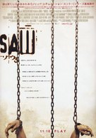 Saw III - Japanese Movie Poster (xs thumbnail)