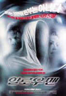 Hollow Man - South Korean Movie Poster (xs thumbnail)