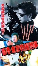 Huang jia shi jie zhi III: Ci xiong da dao - Japanese Movie Poster (xs thumbnail)