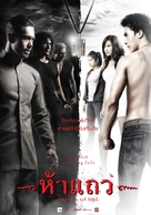 5 taew - Thai Movie Poster (xs thumbnail)