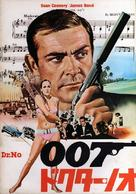 Dr. No - Japanese DVD movie cover (xs thumbnail)