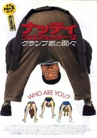 Nutty Professor 2 - Japanese Movie Poster (xs thumbnail)