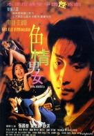 Viva Erotica - Chinese poster (xs thumbnail)