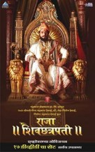 """Raja Shivchhatrapati"" - Indian DVD cover (xs thumbnail)"