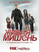 """Human Target"" - Russian Movie Poster (xs thumbnail)"