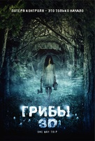One Way Trip 3D - Russian DVD cover (xs thumbnail)