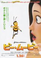Bee Movie - Japanese Movie Poster (xs thumbnail)