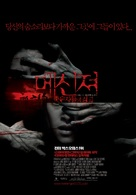 The Messengers - South Korean Movie Poster (xs thumbnail)