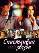Kismat Konnection - Russian Movie Poster (xs thumbnail)