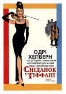 Breakfast at Tiffany's - Ukrainian poster (xs thumbnail)