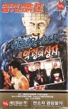 Hellraiser - South Korean DVD movie cover (xs thumbnail)