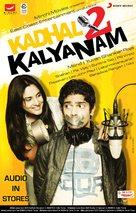 Kadhal 2 Kalyanam - Indian Movie Poster (xs thumbnail)