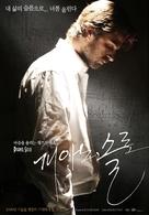 Piano, solo - South Korean Movie Poster (xs thumbnail)