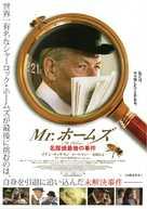 Mr. Holmes - Japanese Movie Poster (xs thumbnail)