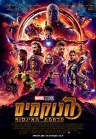 Avengers: Infinity War - Israeli Movie Poster (xs thumbnail)