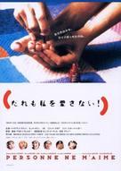 Keiner liebt mich - Japanese Movie Poster (xs thumbnail)