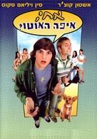 Dude, Where's My Car? - Israeli DVD movie cover (xs thumbnail)
