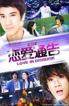 Lian ai tong gao - Chinese Movie Poster (xs thumbnail)