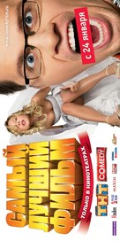 Samyi luchshyi film - Russian poster (xs thumbnail)