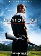 Shooter - Israeli Movie Cover (xs thumbnail)