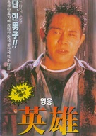 Gei ba ba de xin - South Korean DVD cover (xs thumbnail)