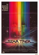 Star Trek: The Motion Picture - Argentinian Movie Poster (xs thumbnail)