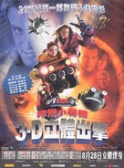 Spy Kids 3 - Hong Kong Movie Poster (xs thumbnail)