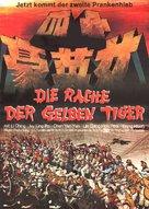 Shi si nu ying hao - German Movie Poster (xs thumbnail)
