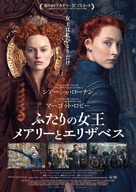 Mary Queen of Scots - Japanese Movie Poster (xs thumbnail)