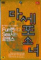 Dasepo sonyo - South Korean poster (xs thumbnail)