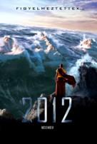 2012 - Hungarian Movie Poster (xs thumbnail)