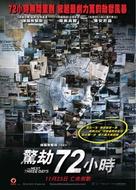 The Next Three Days - Hong Kong Movie Poster (xs thumbnail)