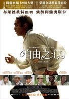 12 Years a Slave - Taiwanese Movie Poster (xs thumbnail)