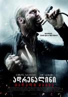 Crank: High Voltage - Georgian Movie Poster (xs thumbnail)
