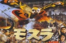 Mosura - Japanese Movie Poster (xs thumbnail)