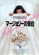 Sibling Rivalry - Japanese Movie Poster (xs thumbnail)