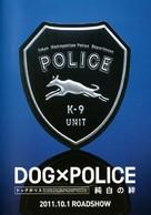 Dog x Police: Junpaku no kizuna - Japanese Movie Poster (xs thumbnail)