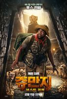 Jumanji: The Next Level - South Korean Movie Poster (xs thumbnail)