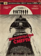 Grindhouse - Russian Theatrical poster (xs thumbnail)