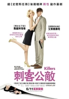 Killers - Taiwanese Movie Poster (xs thumbnail)