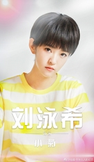 """""""The Love Knot: His Excellency's First Love"""" - Chinese Movie Poster (xs thumbnail)"""