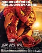 Spider-Man 2 - Hong Kong Movie Poster (xs thumbnail)