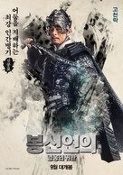 Feng Shen Bang - South Korean Movie Poster (xs thumbnail)