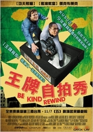 Be Kind Rewind - Taiwanese Movie Poster (xs thumbnail)
