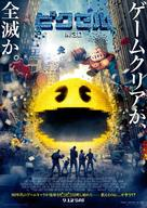 Pixels - Japanese Movie Poster (xs thumbnail)