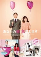 Kim Jong-ok Chatgi - Japanese Movie Poster (xs thumbnail)